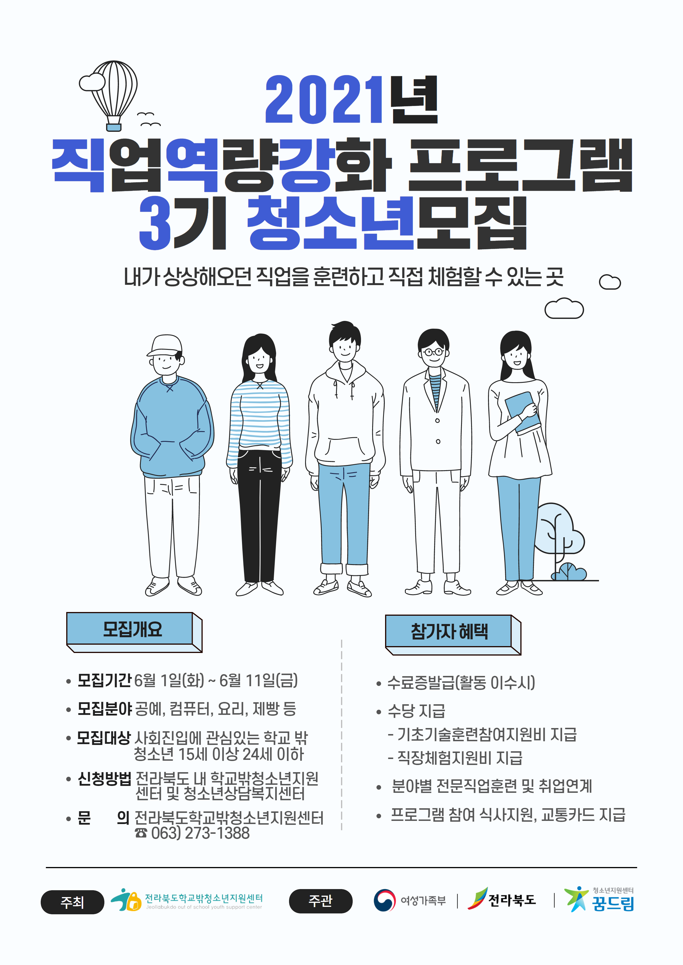 [언론홍보 5월]2021년 직업역량강화 프로그램 사업 안내 홍보물(3기).png