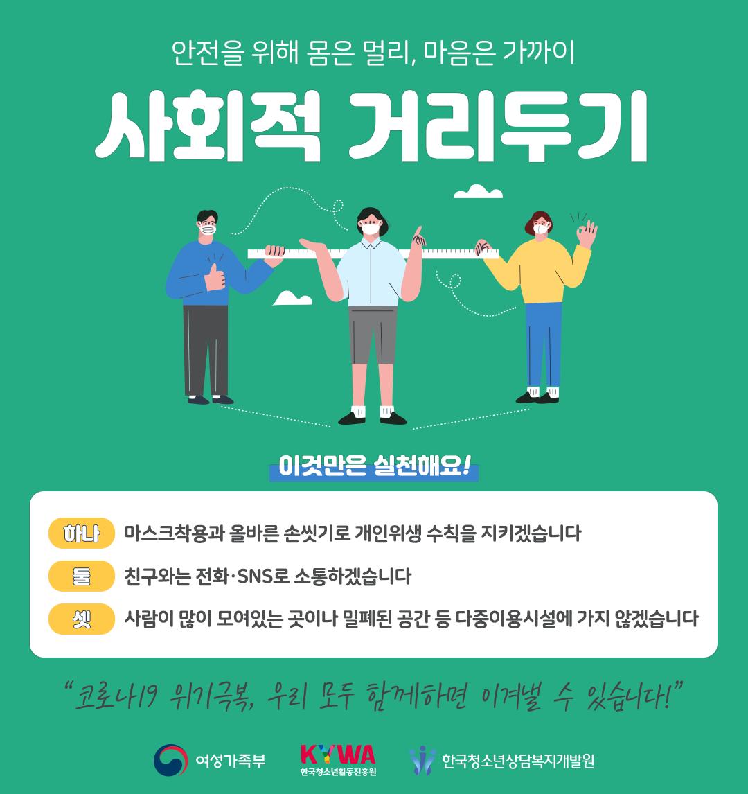 (최종) 사회적거리두기 홍보 포스터.png
