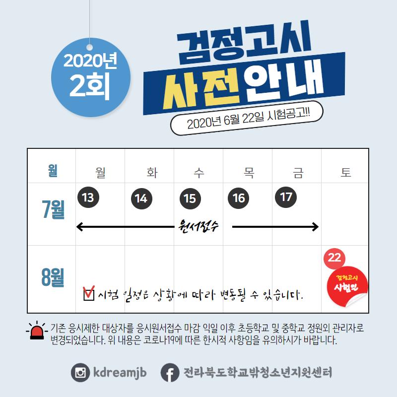 검정고시연기.png