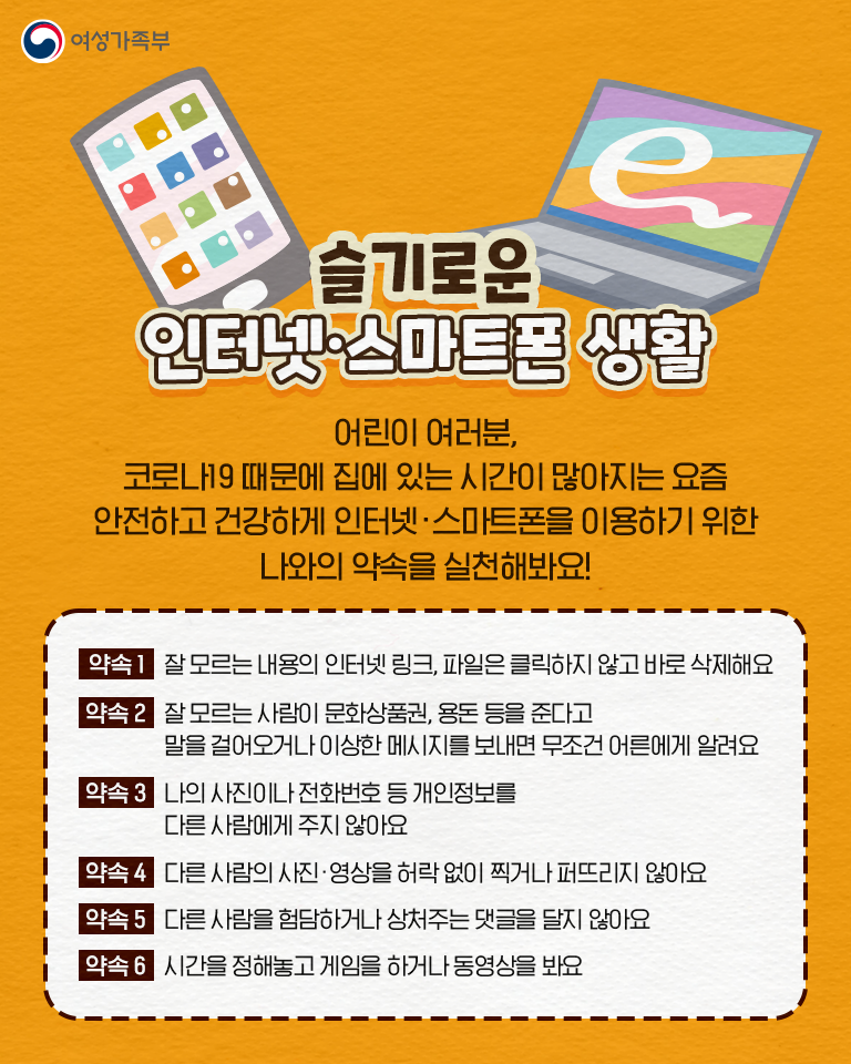 슬기로운_인터넷ㆍ스마트폰_생활(초등생용).png